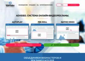 advideo.ru