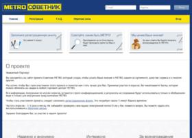 adviser.metro-cc.ru