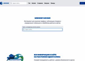 advisor.wmtransfer.com