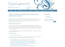 advo-help.ru