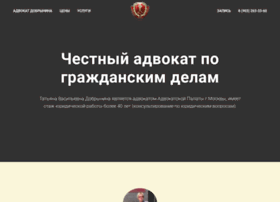 advokatdobrynina.ru