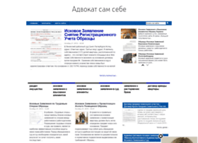 advokatsamsebe.ru