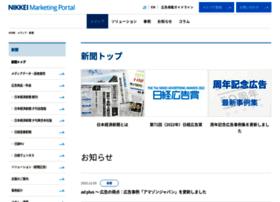 adweb.nikkei.co.jp