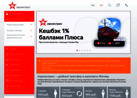 aeroexpress.ru