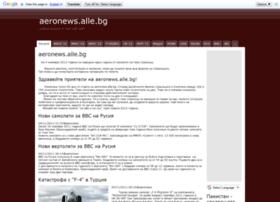 aeronews.alle.bg