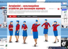 aeroplanshet.ru