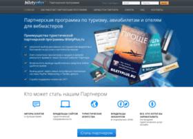 affiliate.biletyplus.ru