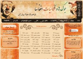 afghanjoke.com