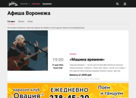 afisha.allvrn.ru