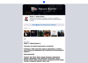 afisha.gid43.ru