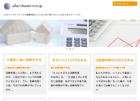 aflac-chanto-ever.jp
