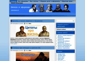 aforizms.ru