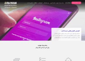 afrapayam.com