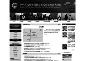 ag.china-embassy.org