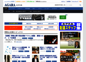 agara.co.jp