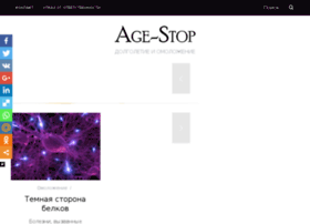 age-stop.ru