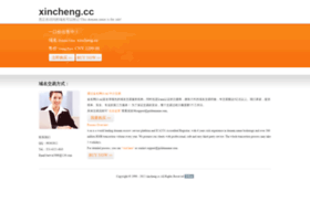 agent.xincheng.cc