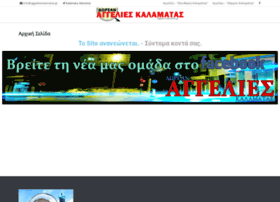 aggelieskalamatas.gr