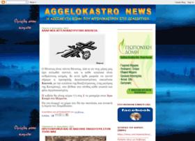 aggelokastro-news-aggelokastro.blogspot.com