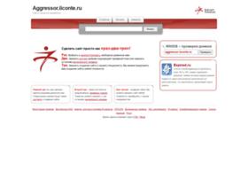 aggressor.ilconte.ru