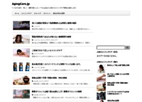 agingcare.jp