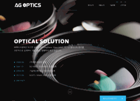 agoptics.co.kr