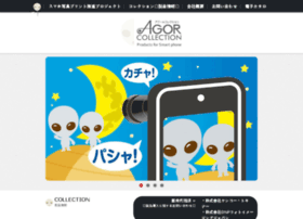 agorcollection.jp