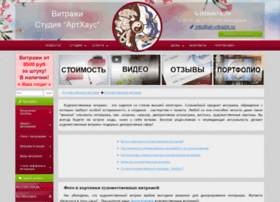 ah-vitrazhi.ru