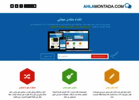 ahlamontada.com