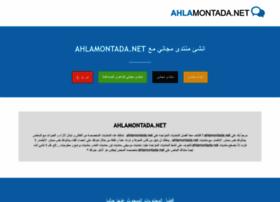 ahlamontada.net