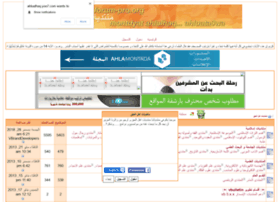 ahlualhaq.forum-pro.org