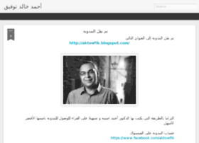 ahmed-khaled-tawfik.blogspot.com