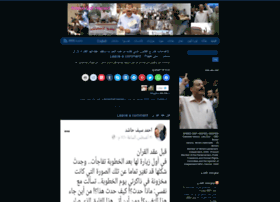 ahmedsaifhashedhashem.wordpress.com