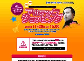 ahotech.2ngen.jp