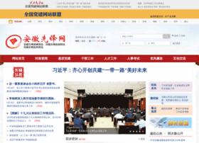 ahxf.gov.cn