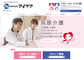 aicare.co.jp