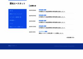 aichi-c.ed.jp