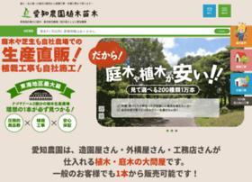 aichinoen.com