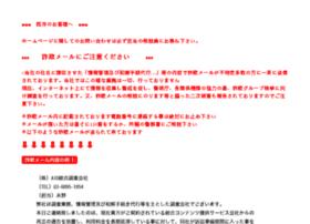 aid-tokyo.com