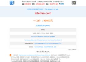 aifeifan.com