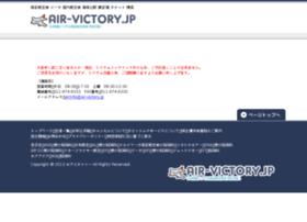 air-victory.jp
