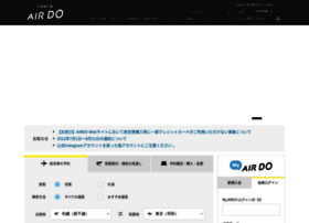 airdo.jp