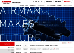 airman.co.jp