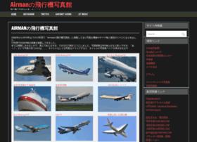 airman.jp