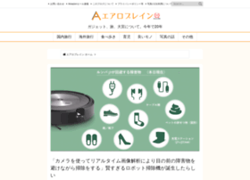 airoplane.net