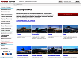 airport.airlines-inform.ru