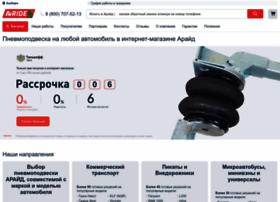 airride.ru