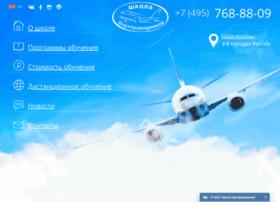 airschool.ru