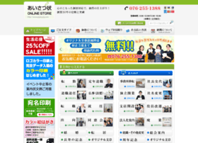 aisatsujou.com