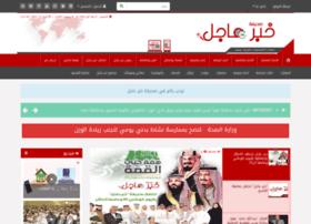 ajel-news24.net